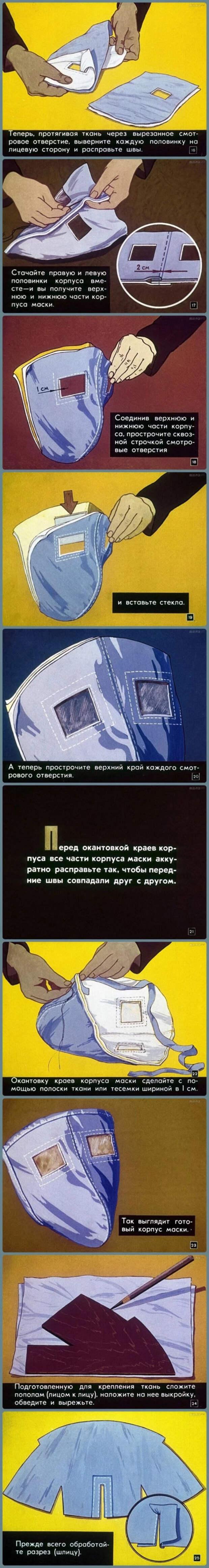 Как сшить маску от ядерного взрыва (diy)