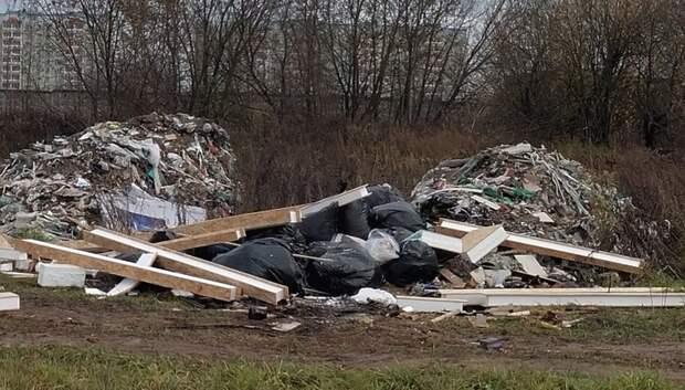 В Подольске приступили к ликвидации незаконной свалки у деревни Акишово