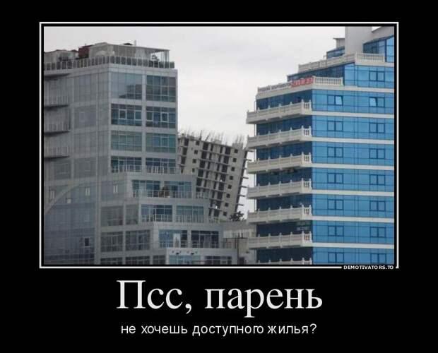 11. Хочу, но это доступное жильё, слишком недоступное.  авто, девушки, демотиваторы, коты, прикол, юмор