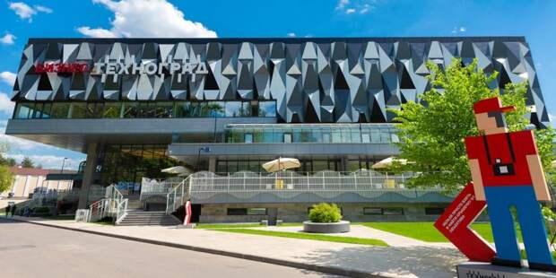 Сергунина: В «Технограде» появился профессиональный центр для предпринимателей