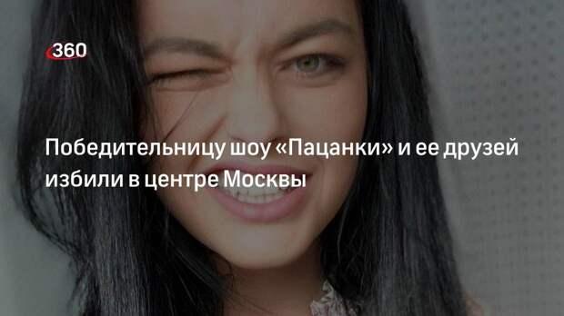 Победительницу шоу «Пацанки» и ее друзей избили в центре Москвы