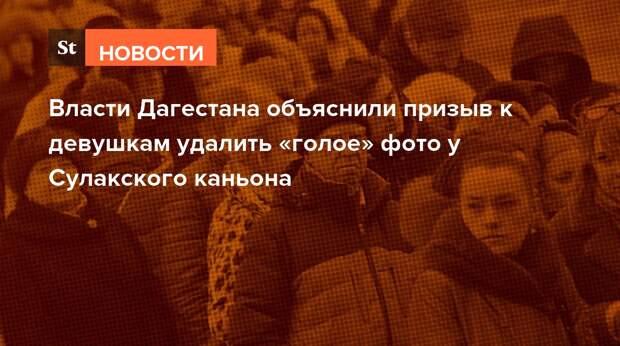 Власти Дагестана объяснили призыв к девушкам удалить «голое» фото у Сулакского каньона