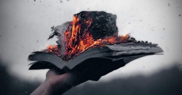 Очень позднее Средневековье, или Почему сжигают книги в XXI веке