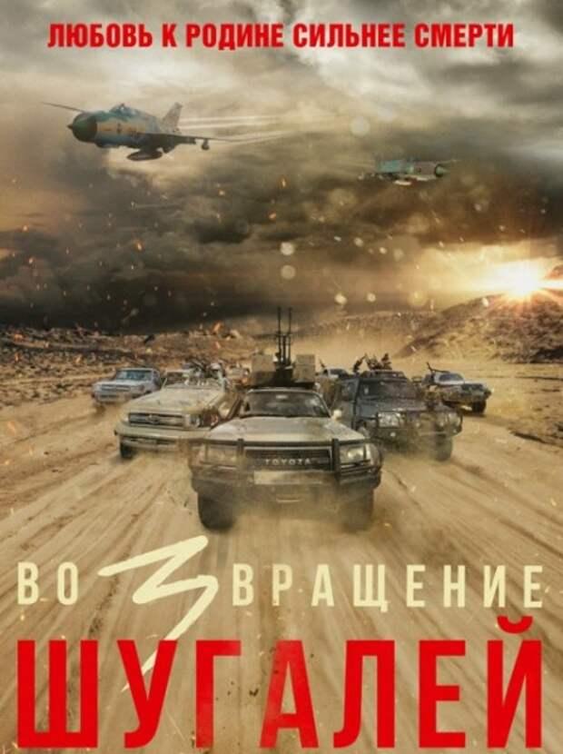 Постер «Шугалея 3» навел шороху в Сети – зрители ждут