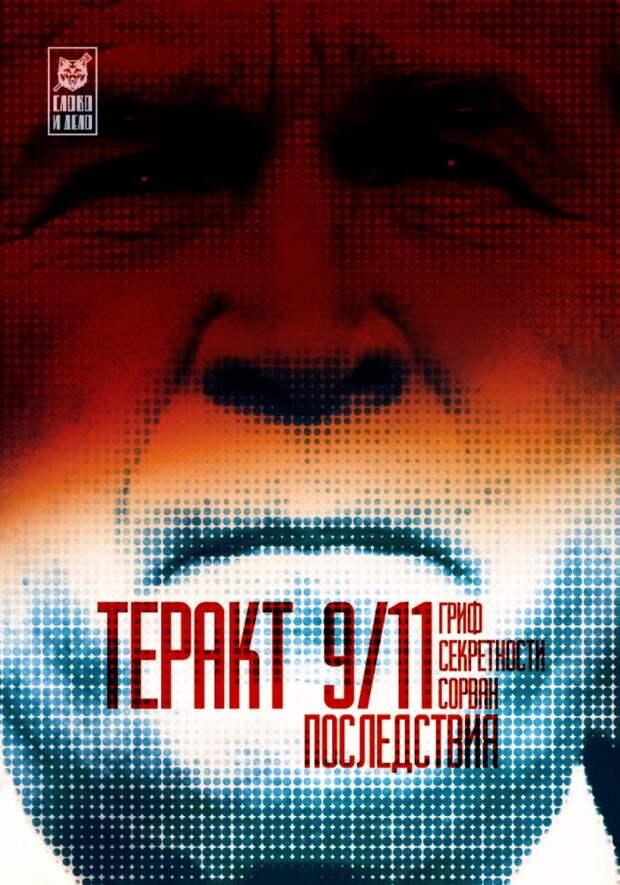Теракт 9/11. Гриф секретности сорван. Последствия