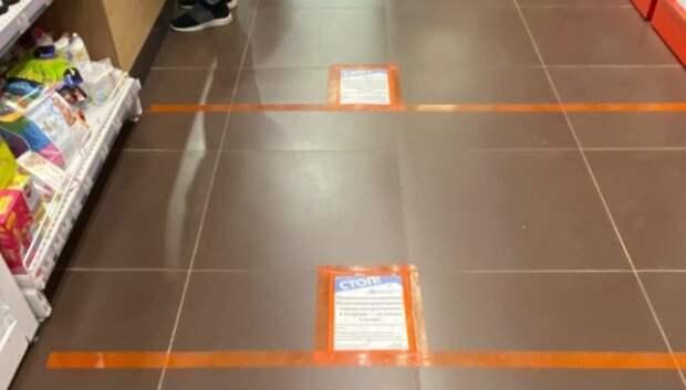 В магазинах Подольска наносят разметку для соблюдения социальной дистанции