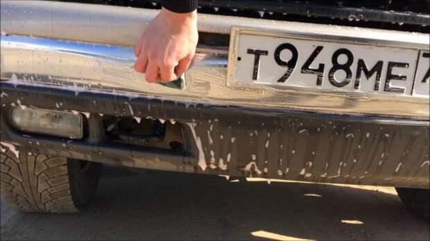 Мягкой губкой моем хромированный бампер. | Фото: youtube.com.