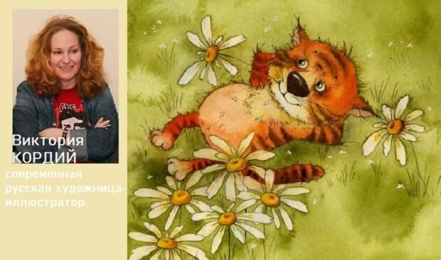 Виктория Кирдий - художница-иллюстратор из Иркутска.