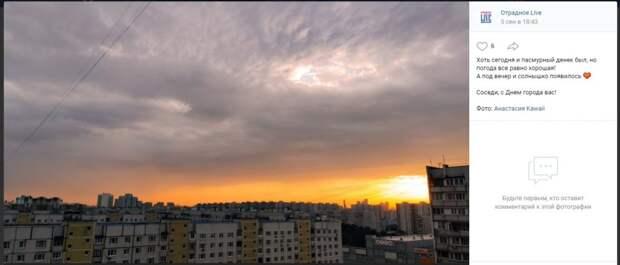 Фото дня: золотой закат в Отрадном