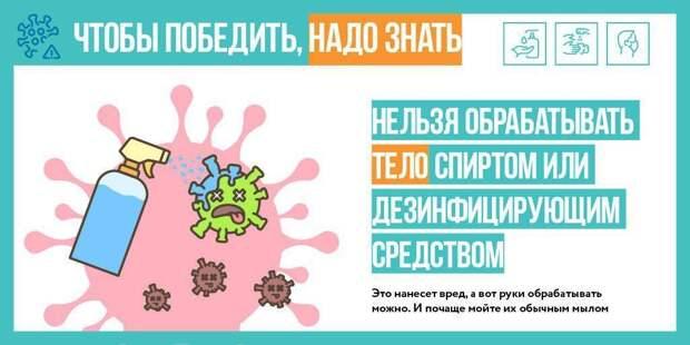 Специалисты напомнили жителям Москвы о профилактике коронавирусной инфекции