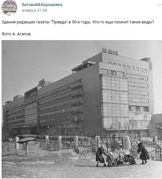Фото дня: Здание «Правды» 70 лет назад