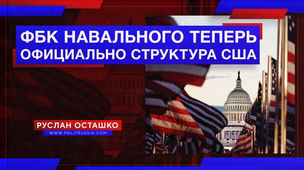 Навальнисты решили «бороться с коррупцией» из США. И связались с… беглым жуликом