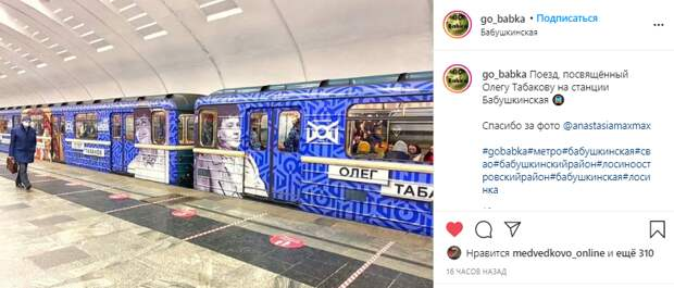 Фото дня: поезд «Олег Табаков» на станции метро «Бабушкинская»