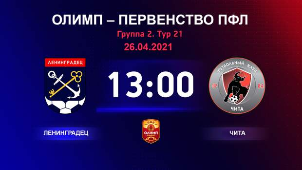 ОЛИМП – Первенство ПФЛ-2020/2021 Ленинградец vs Чита 26.04.2021