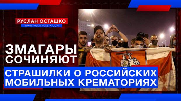 Белорусские змагары сочиняют страшилки о российских «мобильных крематориях»