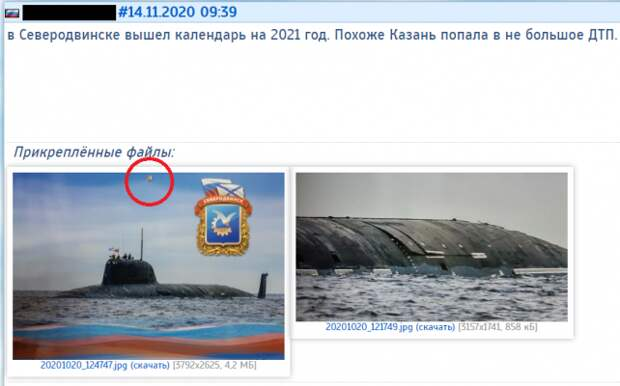 Желание американцев найти поломку на АПЛ РФ «Казань» привело к забавному конфузу