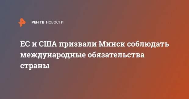 ЕС и США призвали Минск соблюдать международные обязательства страны