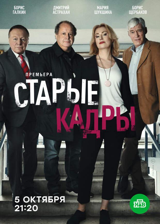 Мария Шукшина собрала команду оперов-пенсионеров
