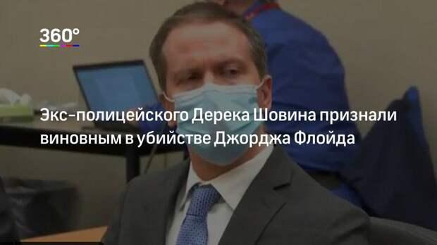 Экс-полицейского Дерека Шовина признали виновным в убийстве Джорджа Флойда