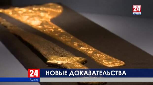 Музеи Крыма представили новые доказательства по делу о скифском золоте