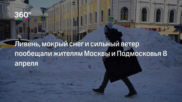 Ливень, мокрый снег и сильный ветер пообещали жителям Москвы и Подмосковья 8 апреля