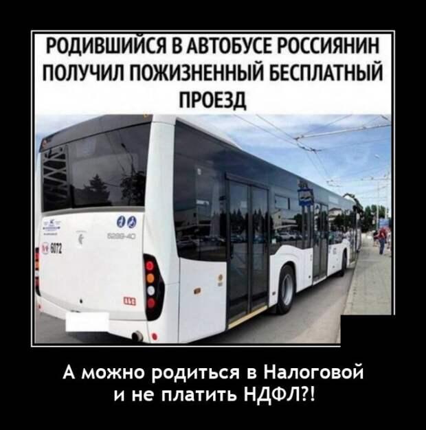 Демотиватор про транспорт