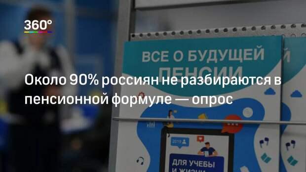 Около 90% россиян не разбираются в пенсионной формуле— опрос