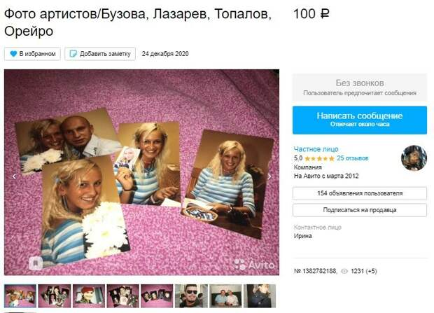 Утерянный личный фотоархив Ольги Бузовой