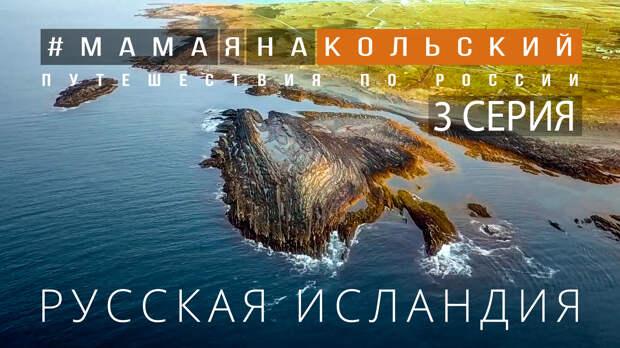 Русская Исландия. Путешествие на Север. Край земли.