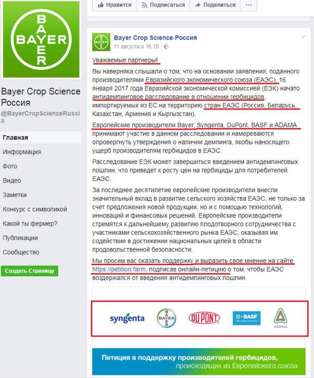 Коррупционеры Брянска продвигают иностранные удобрения среди сельхозпроизводителей 10