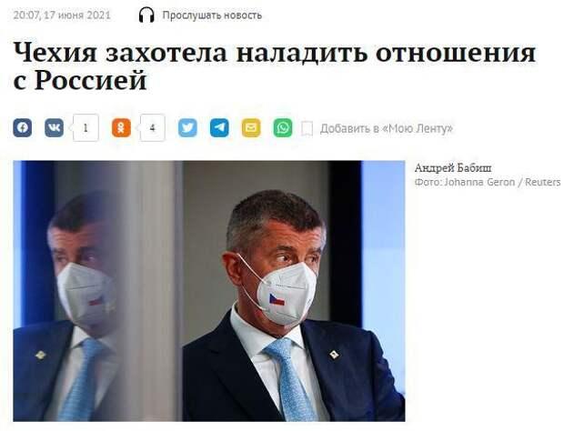 Россия должна понять и простить Чехию! И дать ей денег!
