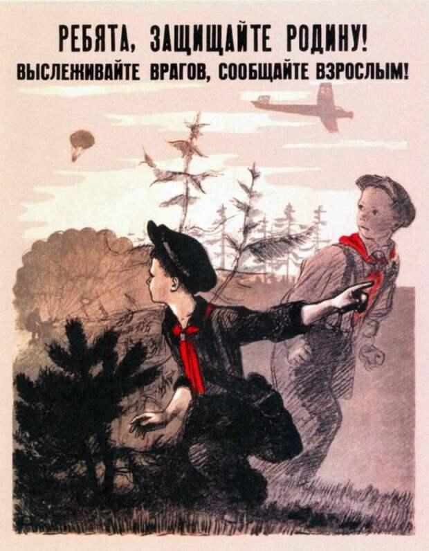 Плакат 1941 года.