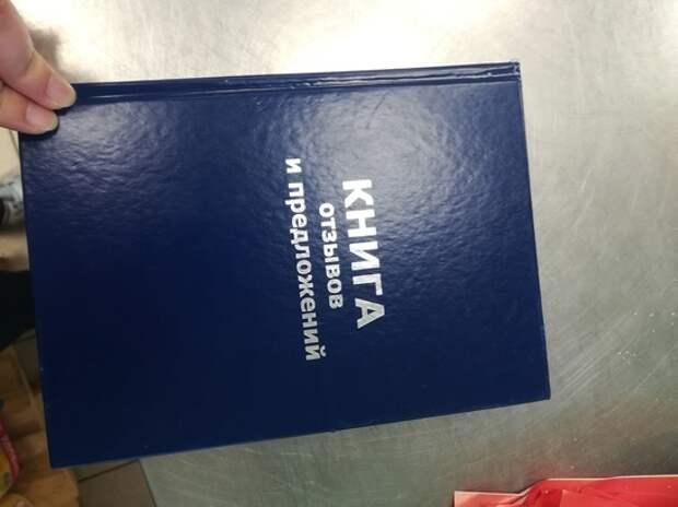Как в магазинах обманывают с жалобной книгой