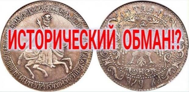 Нестыковки истории – монеты Боспорского царства