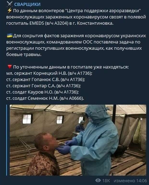В ВСУ возросло число зараженных коронавирусом: командование замалчивает факты от Украины