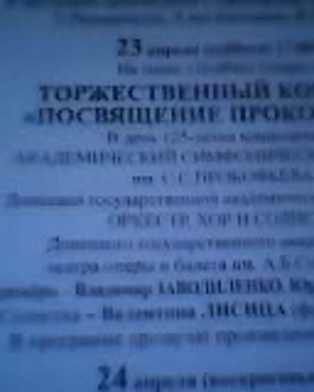 Донецк - героизм