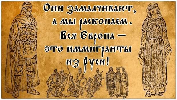 Согласно «Махабхарате» вся Европа — это иммигранты из Руси!