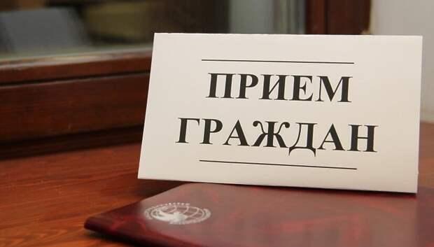 Сотрудники Минэнергетики Подмосковья в среду проведут прием граждан в Подольске