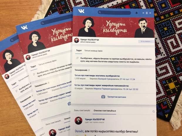 В Ижевске выпустили сборник удмуртской интернет-поэзии