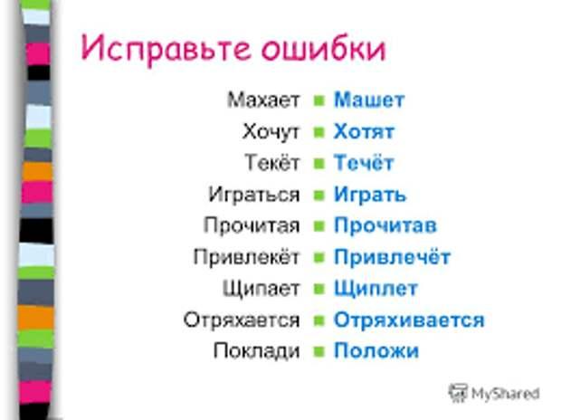 Глаголы, которые вам лучше забыть
