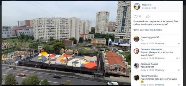 Скейт-парк в Марьине