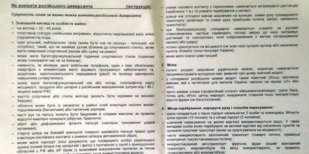 Как распознать русского шпиона на Украине