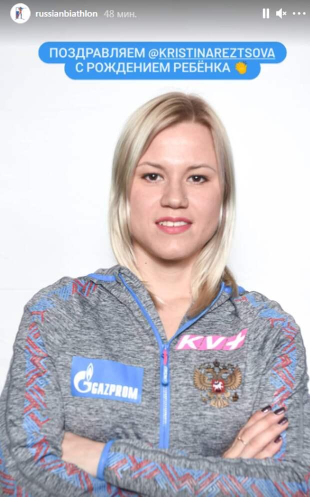 Союз биатлонистов России поздравил Кристину Резцову с рождением ребенка