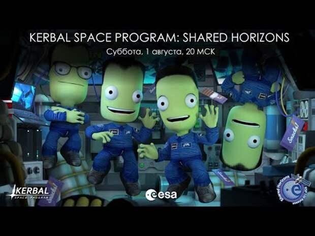 "Стрим ""Kerbal Space Program: Shared Horizons"""