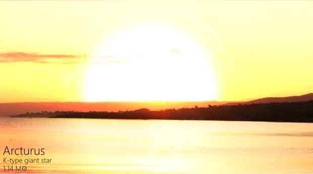 А это Арктур Альдебаран, закат, солнце