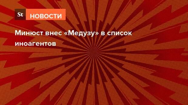 Минюст внес «Медузу» в список иноагентов