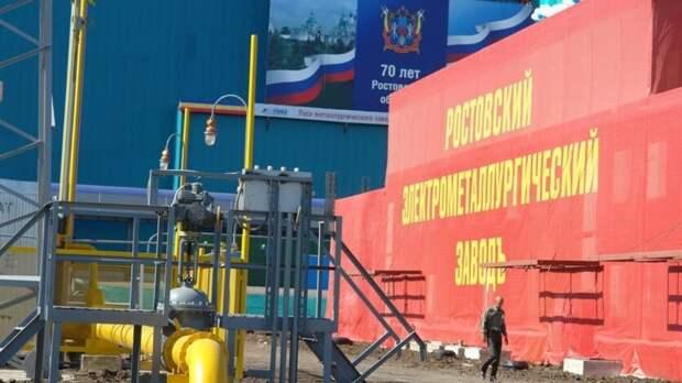 Собанкротившегося «Ростовского электрометаллургического завода» потребовали 32млн