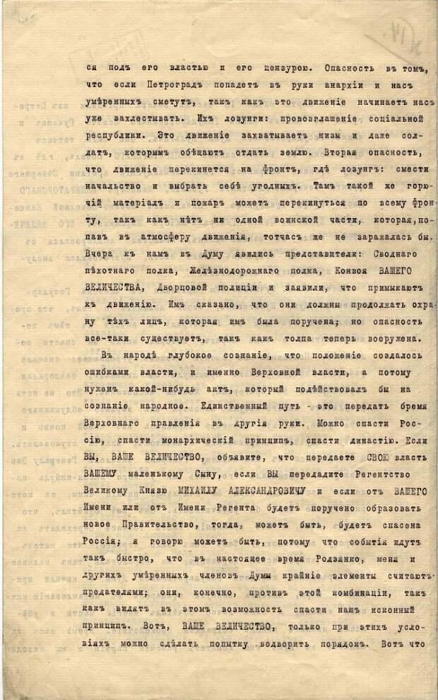 Протокол переговоров Гучкова и Шульгина 2 марта 1917 г. с Николаем II о его отречении