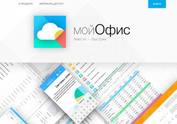 Сделано в России: Разработчики представили наш аналог Microsoft Office