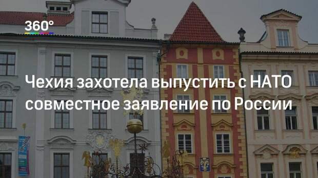 Чехия захотела выпустить с НАТО совместное заявление по России